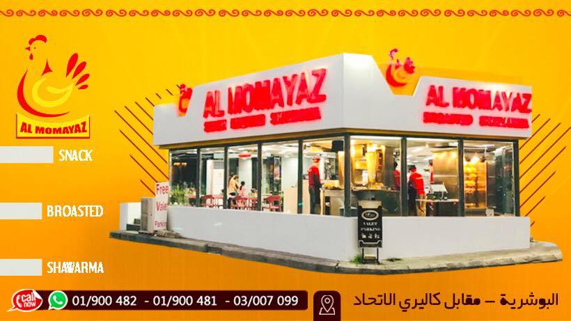 AlMomayaz