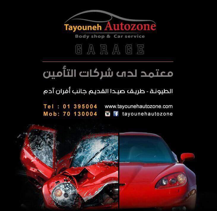 Tayouneh Autozone